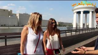 ماذا يعرف الشعب الروسي عن العرب؟شاهد ردود الفعل ؟الجزء الثاني