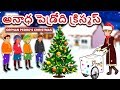 Telugu Stories for Kids - అనాధ పెడ్రోది క్రిస్మస్ | Telugu Kathalu | Christmas Story in Telugu