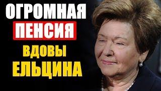 Пенсионеры возмущены тем, какую пенсию получает вдова Ельцина!