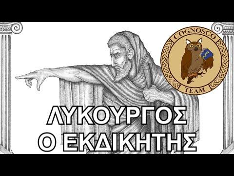Λυκούργος ο Αθηναίος - Ο εκδικητής της δημοκρατίας