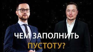 """постер к видео """"Чем заполнить душевную пустоту? Шамиль Аляутдинов и Илон Маск""""."""