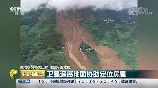 [中国财经报道]贵州水城特大山体滑坡灾害救援 现场救援正在加紧进行| CCTV财经
