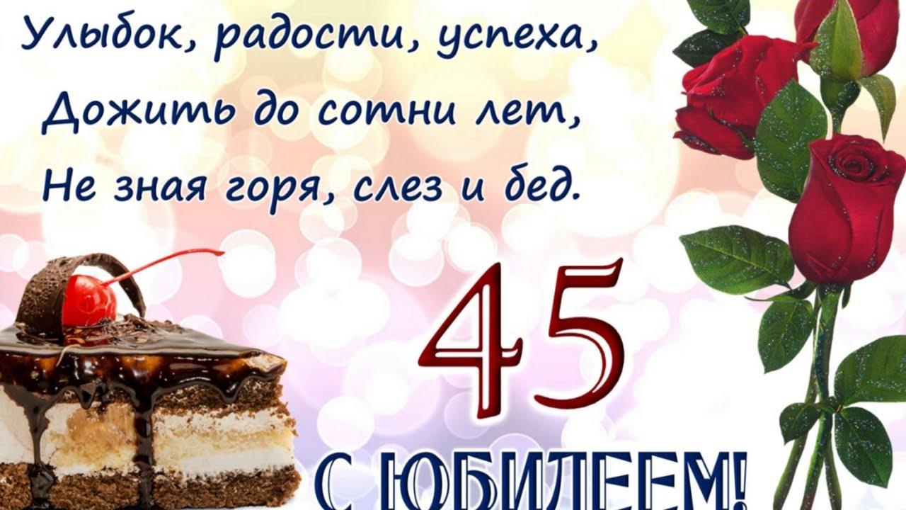 День рождения 45 летие поздравления сценарий