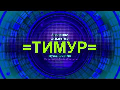 Как переводится тимур