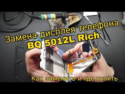 Замена дисплея на BQ 5012L Rich замена дисплея телефона Bq Mobile Bq 5012l