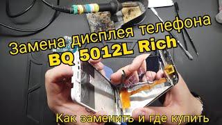 Заміна дисплея на BQ 5012L Rich заміна дисплея телефону bq mobile bq 5012l