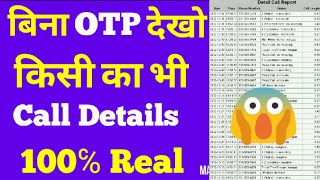 How to get call details of any Mobile number ||Get Call Details Whithout Otp Any Number | New Tricks
