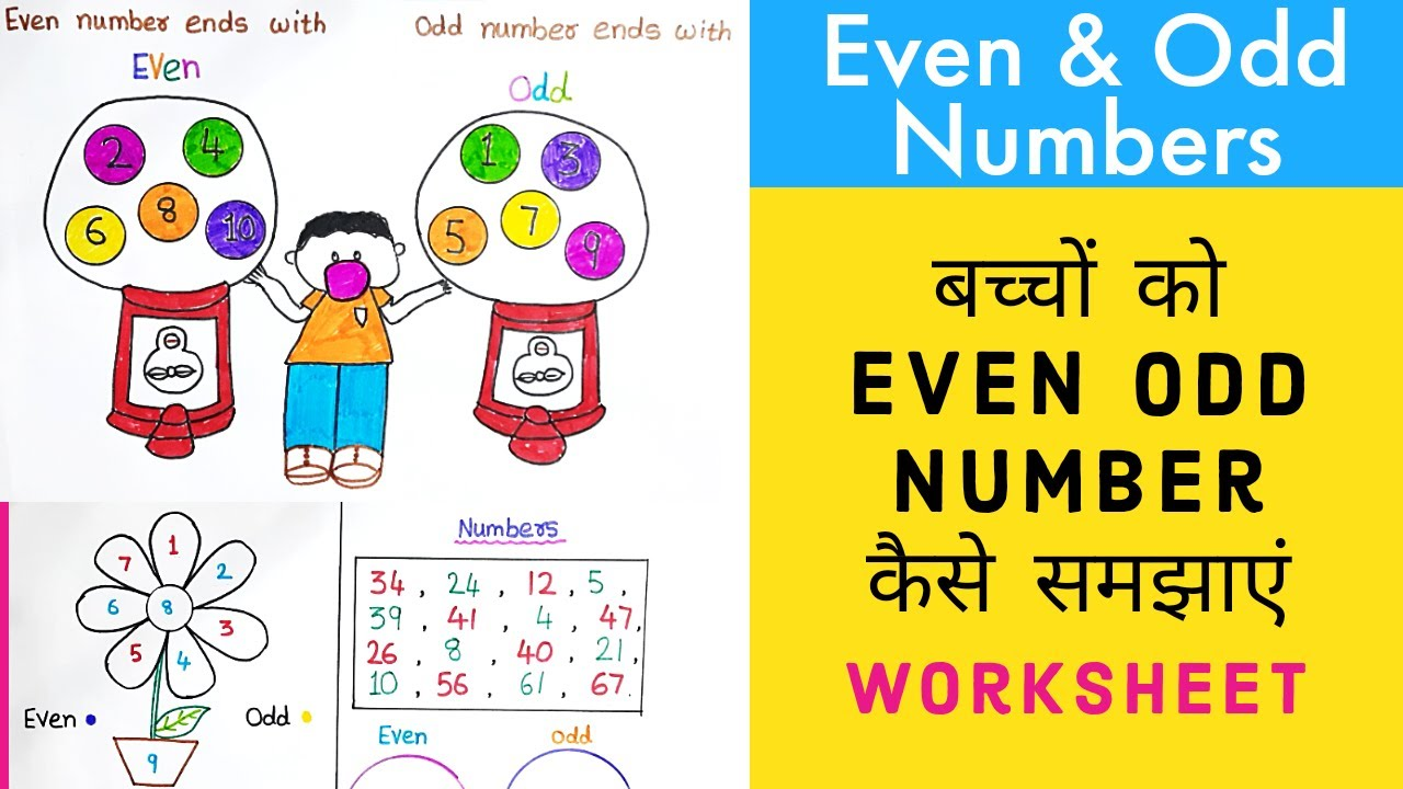 TEACH EVEN \u0026 ODD concept in less than 5 mins!   Even \u0026 Odd Numbers   UKG  Maths Worksheet   RKistic - YouTube [ 720 x 1280 Pixel ]