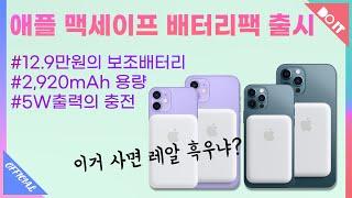 아이폰 배터리팩 출시! 스마트 배터리 케이스는 안녕! …