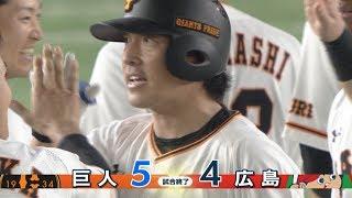 9/30「巨人対広島」 ハイライト Fun! BASEBALL!!プロ野球中継2018 公式...