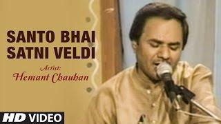 SANTO BHAI SATNI VELDI - AMAR SANTWANI- VOL.1 || Devotional Songs - T-Series Gujarati
