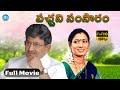 Pachani Samsaram Full Movie | Krishna, Aamani | Tammareddy Bharadwaja | Vidya Sagar
