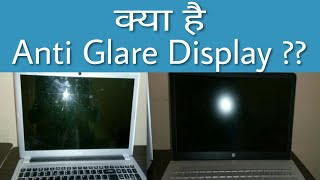 Anti Glare Display | What is Anti Glare Display in Hindi | Full Details on Anti Glare Display