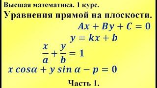 Уравнения прямой на плоскости (часть 1). Высшая математика.