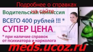 Бланк справка форма 086 медицинская(, 2013-09-05T05:21:01.000Z)