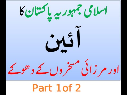 Constitution of Pakistan and Qadianis  Part 1