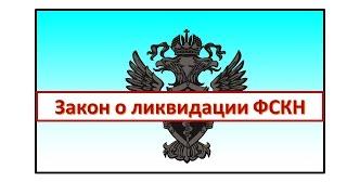 Закон о ликвидации ФСКН(, 2016-06-24T17:07:13.000Z)