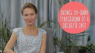 Психолог Марина Романенко отвечает на вопросы подписчиков Family is... Прямой эфир 4.10.17