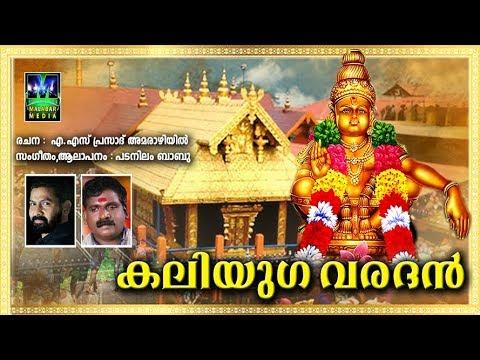 കലിയുഗവരദൻ-|-latest-ayyappa-devotional-songs-malayalam-2019-#-super-hindu-devotional-songs