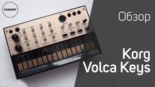 Korg Volca Keys Обзор и тест