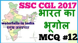 indian geography MCQ in hindi part 12   important waterfalls in India for ssc cgl static GK in Hindi