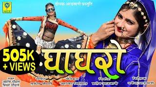 Ghagharo घाघरो Rajasthani DJ Song Gori Nagori Sambhu Meena Renu Rangili
