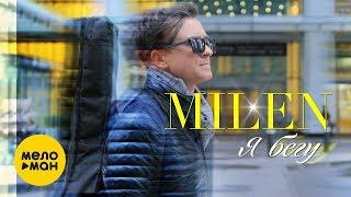 MILEN -   Я бегу (Official Video 2019)