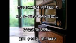 下町ロケットの最終回、視聴率が判明 阿部寛が主演を務めた「下町ロケッ...