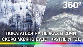 Новый горнолыжный курорт появится в Сочи будет работать круглый год
