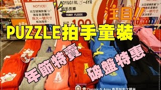 20170108《台中童裝特賣會》PUZZLE拍手童裝年節特賣破盤特惠。服飾100元起