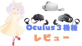 【VR】Oculus3機種のレビュー動画をつくりました!