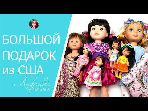 Большой подарок из США. Куклы Wellie Wishers, Glitter Girl, Asi Селия, Kelly dolls