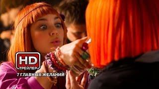 7 главных желаний - Русский трейлер