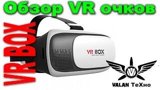 Стоит ли брать очки  VR BOX? обзор и вывод