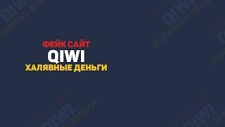 Фейк сайт QIWI | Халявные деньги