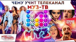 Вся правда о телеканале МУЗ-ТВ