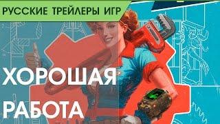 Fallout 4 Wasteland Workshop Official Trailer - Русская озвучка