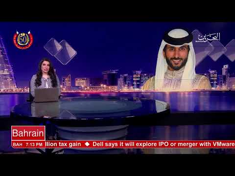 البحرين : Bahrain English News Bulletins 03-02-2018