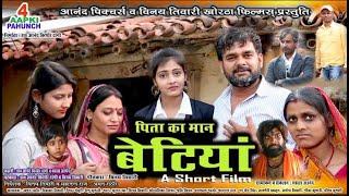 Pita ka Maan Betiya Short khortha Film
