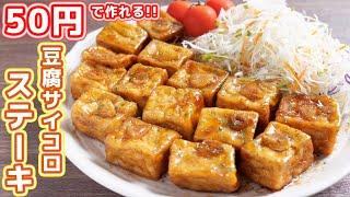 豆腐サイコロステーキ kattyanneru/かっちゃんねるさんのレシピ書き起こし