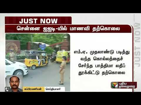சென்னை ஐஐடி-யில் மாணவி தூக்கிட்டு தற்கொலை | Chennai IIT