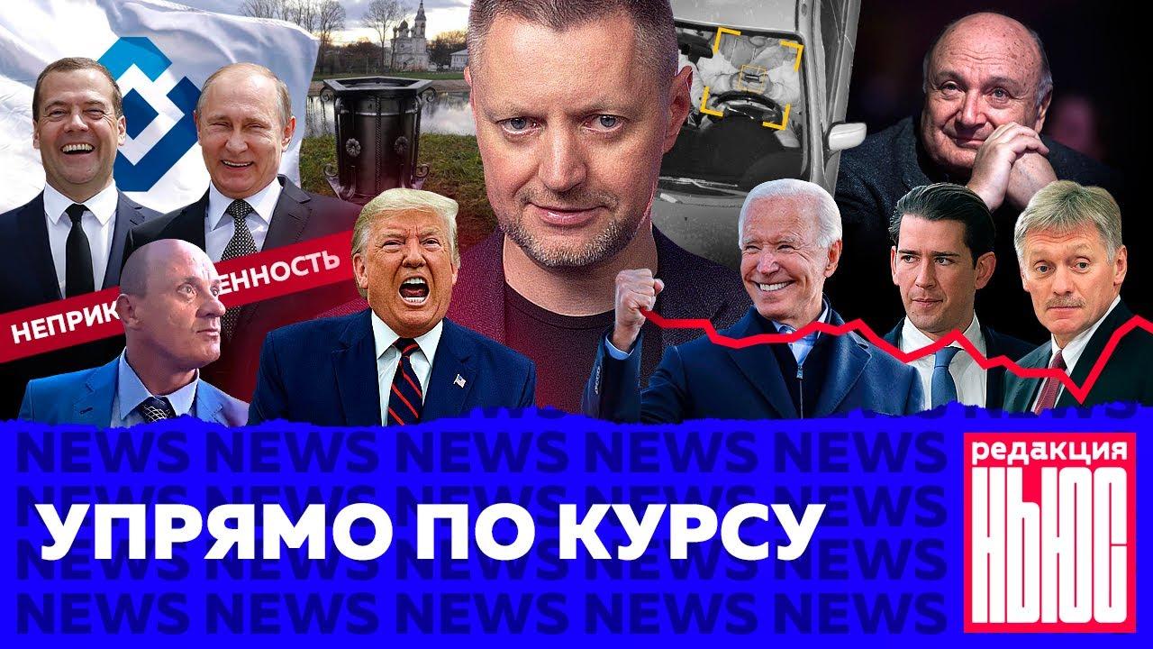 Редакция. News: от 08.11.2020 победа Байдена, неприкосновенность для Путина, курс рубля