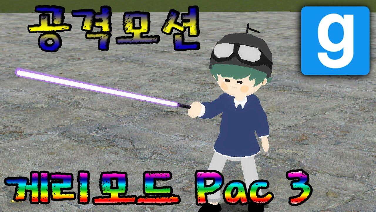 게리모드 Pac3 공격모션 배포 (광선검) - Garry's Mod Pac3