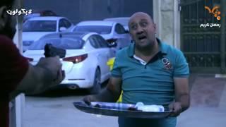 قف للتحشيش #محمد القاسم  يوزع ثواب للجيران وقت الفطور شوفو اصار يفوتكم هههههههه