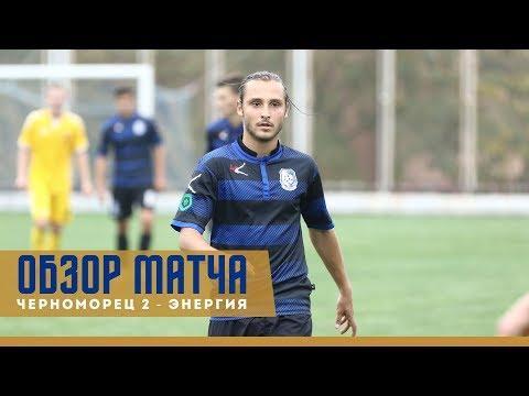 CHERNOMORETS TV: Черноморец-2 - Энергия (1:1) 16 тур