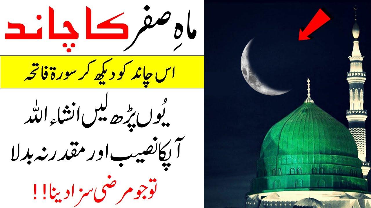Safar Ka Chand Dekh Kar Surah Fatiha Parh Lain | Inshallah Har Aik Parishani Sy Nijat Mil Jaye Gi