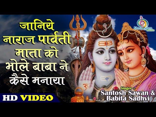 जानिये नाराज पार्वती माता को भोले बाबा ने कैसे मनाया   Suna Ae Gaura   Babita Sadhvi & Santosh Sawan