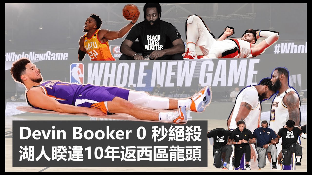 【G咧擺NBA】Devin Booker 0秒絕殺,湖人睽違10年再奪西區龍頭!