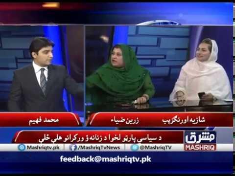 By Elections NA 4 Peshawar l Zareen Zia & Shazia Aurangzeb l Mashriq RoundUp with Muhammad Faheem