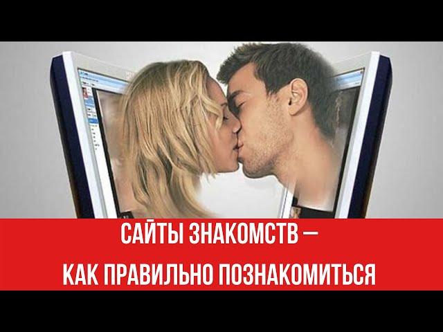 Сайты знакомств – Как правильно познакомиться с девушкой / парнем    Юрий Прокопенко